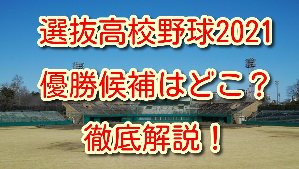 高校 優勝 2021 候補 野球 選抜