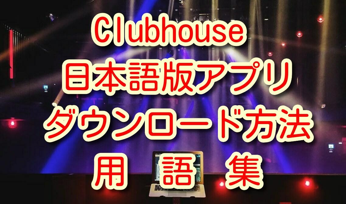 語 clubhouse 設定 日本