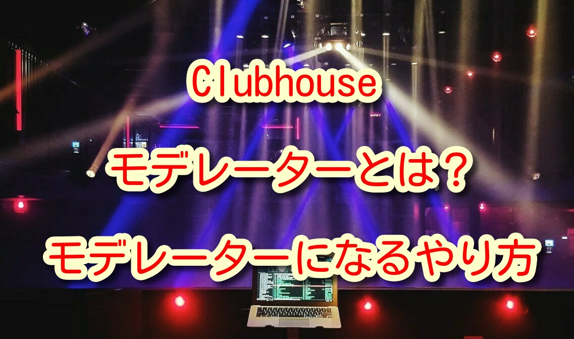 やり方 clubhouse